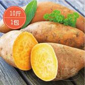 【鮮食優多】綠安生活・台農57號(黃肉)地瓜10斤-香甜鬆Q