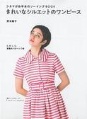 野木陽子美麗復古洋裝裁縫作品集