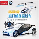 RASTAR星輝1:14遙控汽車+遙控直升機套裝組合BMW I8未來車 遙控模型 遙控車49600-14 淘樂思