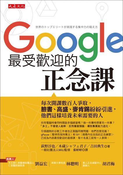 Google最受歡迎的正念課:每次開課數百人爭取,臉書、高盛、麥肯錫紛紛引進,他們這..