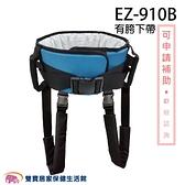 天群 多功能移位腰帶 加大款 EZ-910B 有胯下帶 手動病患輸送裝置 移位帶 EZ910B 臥床移位