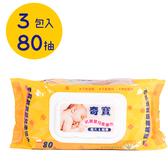 奇寶 MIT加大加厚濕紙巾 (80抽/3包) 嬰兒護膚柔濕巾 1112 好娃娃