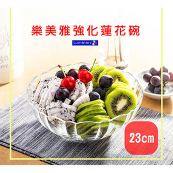 【法國樂美雅】強化透明玻璃碗 小大號沙拉碗 創意水果碗 湯碗 微波爐 蓮花碗 家用(23cm)