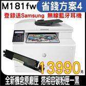 【搭相容碳粉匣一黑】HP  MFP M181fw 無線彩色雷射傳真複合機 含原廠碳粉匣