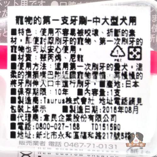 【寵物王國】日本TAURUS-金牛座「寵物的第一支牙刷」中大型犬用