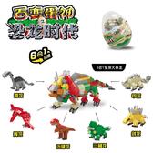 樂高玩具積木變形恐龍蛋拼裝恐龍蛋玩具兒童玩具禮物套裝6合1暴龍 創時代3c館