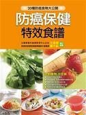 (二手書)防癌保健特效食譜:對症特效食譜(4)