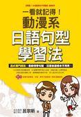 (二手書)一看就記得!動漫系日語句型學習法(1書+1光碟)