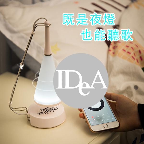 IDEA 藍芽夜燈音響 觸控式夜燈 慧型感應 LED 居家生活 擺飾 禮物 浪漫 檯燈 創意 簡約