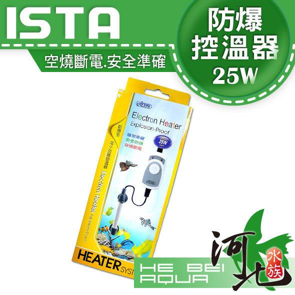 [ 河北水族 ] ISTA 伊士達 - 電子防爆 控溫器25W水族加溫器/加熱器 I-H870