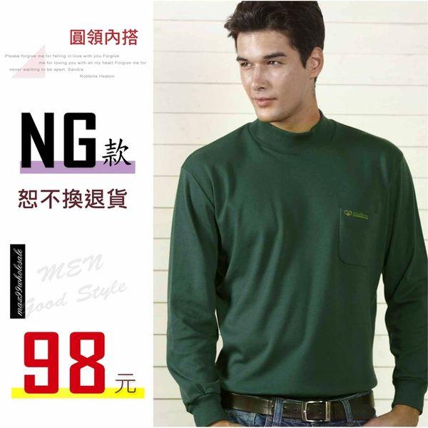 【大盤大】(N17-628) NG無法退換 深綠 工作服 男 女 發熱衣 套頭 棉衫 保暖衣 輕刷毛 內搭圓領 高領