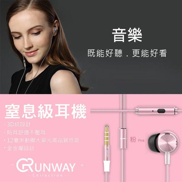 品牌 玫瑰金 重低音炮 高質感 高音質  耳機入耳式 音樂 錄音 MP3 耳塞 手機線控