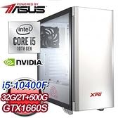 【南紡購物中心】華碩系列【鐵拳風襲】i5-10400F六核 GTX1660S 電競電腦(32G/500G SSD/2T)