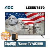 ★送電暖器★美國AOC 55吋4K UHD聯網液晶顯示器+視訊盒LE55U7570