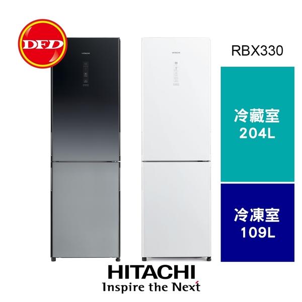 缺貨預購無交期 HIATCHI 日立 RBX330 313公升 變頻兩門冰箱 下冷凍設計 含基本安裝 公司貨