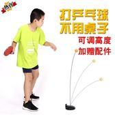 乒乓球練球器 彈力軟軸訓練神器單人自練兒童家用健身器材發球機【快速出貨】