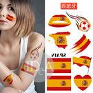 2018年俄羅斯世界盃足球賽 西班牙紀念版 轉印貼紙 紋身貼 非刺青 加油 球迷 臉貼 個性 造形 免運