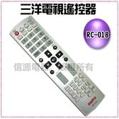 【信源】全新~【三洋電視遙控器全系列可用】RC-018 *