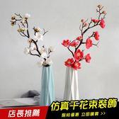 【新年鉅惠】客廳臥室內擺設塑料假花仿真干花束裝飾品小盆栽家居餐桌茶幾擺件