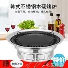 韓式燒烤架 烤肉機木碳燒烤爐子圓形燒烤架家用木炭戶外商用3人2烤肉鍋 小艾時尚