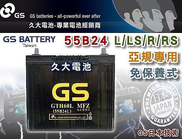 ✚久大電池❚ GS 統力 汽車電瓶 免保養式 GTH 55B24L 46B24L 適用 汽車電池