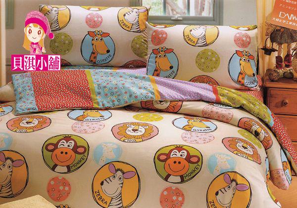 【貝淇小舖】 專櫃品牌【泡泡動物】防螨抗菌美國棉單人床包兩用被三件組~