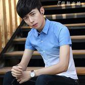 襯衫男短袖韓版修身帥氣男士學生個性漸變色休閒襯衣 伊鞋本鋪