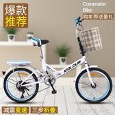 可折疊自行車女超輕便攜單車小型輪變速上班20寸16成年成人大人男 優樂美YDL
