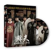 【停看聽音響唱片】【DVD】興夫:撼動朝鮮的文學家