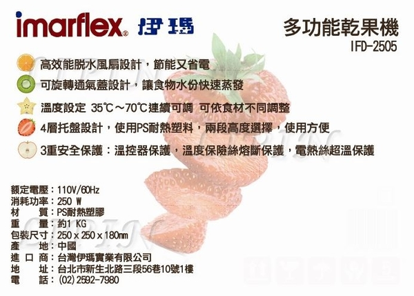 imarflex伊瑪多功能乾果機(迷你四層)IFD-2505