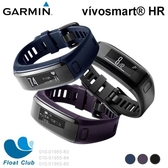 【GARMIN】腕式心率智慧手環 vivosmart HR - 可儲值智慧手環 (一卡通版-限宅配)
