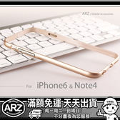 【ARZ】iPaky 配套邊框 iPhone 6 i6 Plus 4.7 i6P 5.5 Samsung Galaxy Note4 N910 邊框軟殼/手機殼專用 保護殼手機殼