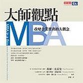 (二手書)大師觀點MBA