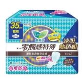 蕾妮亞零觸感特薄超長夜用衛生棉35cm X7片X3【愛買】