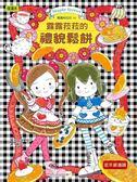 (二手書)露露和菈菈(14):露露和菈菈的鬆餅