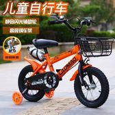 兒童自行車3-6歲寶寶腳踏車男孩女孩單車小孩童車12寸-18寸包郵