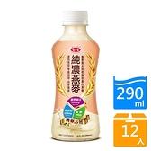 純濃燕麥膠原蛋白青春三效290ml x12入【愛買】