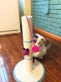 貓抓板劍麻貓爬架小型貓樹
