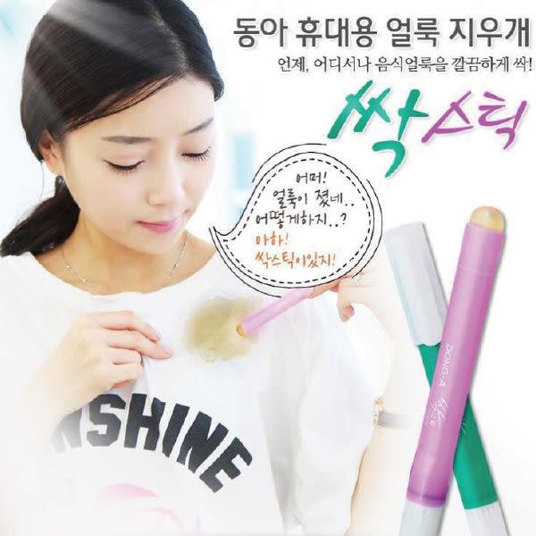 ●魅力十足● 韓國 Dong A 神奇可攜式去污筆(4g) 去汙筆 去污筆