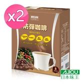 《限殺》日本味王 防彈咖啡 8包/盒 x 2