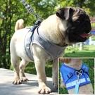 寵物牽引繩 背心式胸背狗狗拉帶外出遛狗繩子反光鍊子夏季透氣用品 萬寶屋