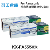 For Panasonic KX-FA55 相容傳真機 專用轉寫帶足50米 2盒 /適用 KX-FP80/KX-FP81/KX-FP82/KX-FP85/KX-FP86/KX-FP88