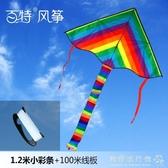 風箏濰坊風箏 微風易飛傘布彩虹大三角風箏線輪兒童輕鬆YYP 歐韓流行館