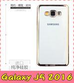 【萌萌噠】三星 Galaxy J5 2016版 J510 還原真機之美 電鍍邊框透明軟殼 超薄全包防摔款 手機殼