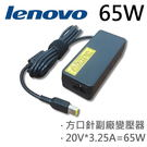 LENOVO 高品質 65W USB 變壓器 Lenovo Essential  G405 G500 5937 4977 G505 G700  W550s workstation