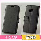 HTC One M9 手機套 荔枝紋 側翻 磁釦 插卡 保護套 HTC M9 手機殼 支架 外殼