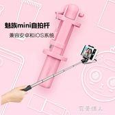 自拍桿-Meizu/魅族mini迷你線控自拍桿蘋果安卓手機通用聚會旅游自拍通用 完美情人館