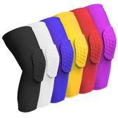 護膝運動籃球護膝男蜂窩防撞護具訓練