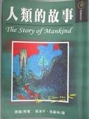 【書寶二手書T8/歷史_IPR】人類的故事_張海平