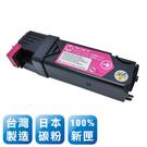 Epson S050628 台灣製日本巴川相容碳粉匣(洋紅色)